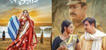 জাতীয় চলচ্চিত্র পুরস্কার ২০১৯ ঘোষণা