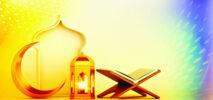 কোরআনের মাসে কোরআনের সঙ্গে সম্পর্ক তৈরি হোক