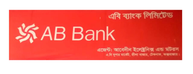 AB-A-bank.jpg