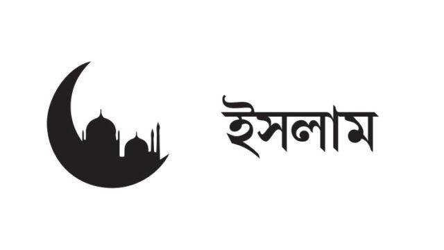 islam-2.jpg