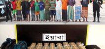 চট্টগ্রামে ৩লাখ ৯৬হাজার ইয়াবা নিয়ে ১২রোহিঙ্গাসহ ১৪জন আটক